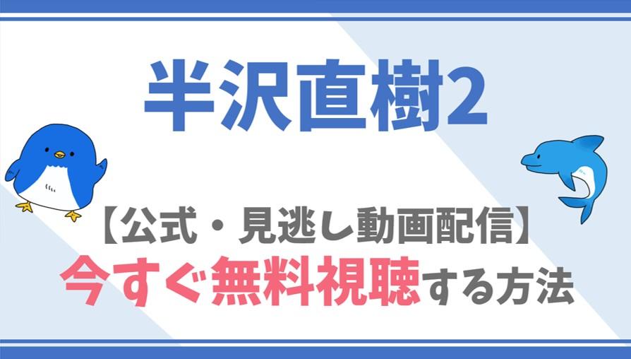 【公式無料動画】半沢直樹2を全話フル配信を視聴する方法!堺雅人・上戸彩らキャスト情報/あらすじも!