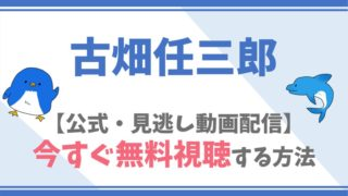 【公式無料動画】古畑任三郎を全話フル配信を視聴する方法!田村正和・西村雅彦らキャスト情報/あらすじも!