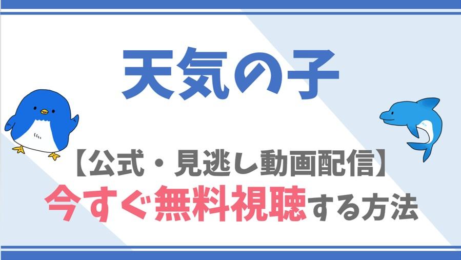 【公式無料動画】天気の子をフル配信を視聴する方法!醍醐虎汰朗・森七菜ら声優情報/あらすじも!