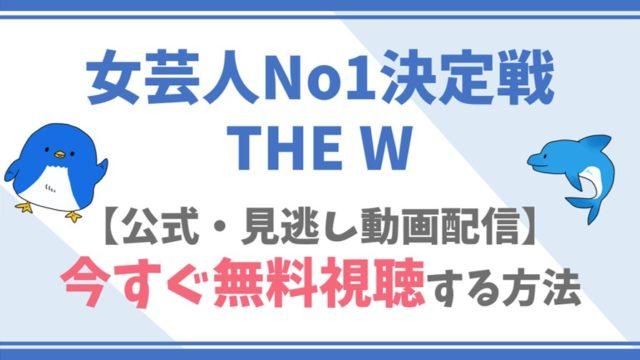 【公式見逃し動画】女芸人No1決定戦THE W2020を無料でフル視聴する方法!出場芸人や番組配信情報まとめ!