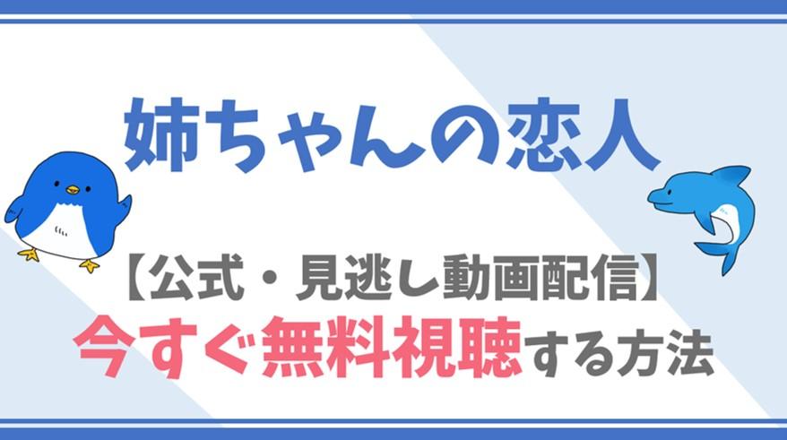 【公式見逃し動画】姉ちゃんの恋人を無料でフル視聴する方法!有村架純・林遣都らキャスト情報/あらすじも!
