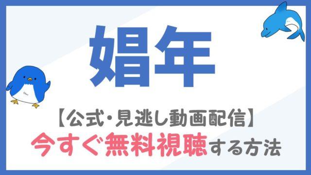 【公式無料動画】娼年(松坂桃李主演映画)をフル視聴する方法!超過激シーンが満載で話題!