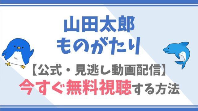 【公式無料動画】山田太郎ものがたりを全話フル配信を視聴する方法!二宮和也・櫻井翔らキャスト情報/あらすじも!