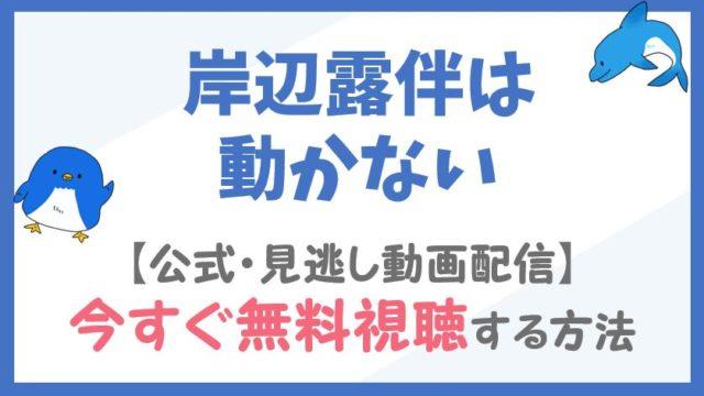 【公式見逃し動画】岸辺露伴は動かない(実写ドラマ)を無料視聴する方法!