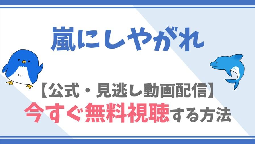 【公式見逃し動画】嵐にしやがれを無料でフル視聴する方法!嵐が総出演!/内容も!