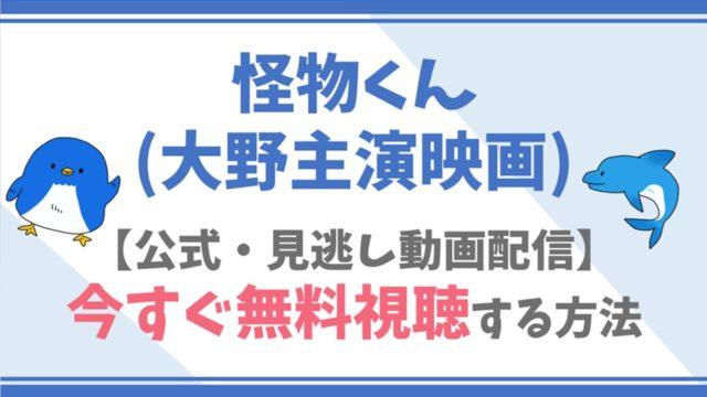【公式無料動画】怪物くん(大野主演映画)をフル配信を視聴する方法!大野智・松岡昌宏らキャスト情報/あらすじも!