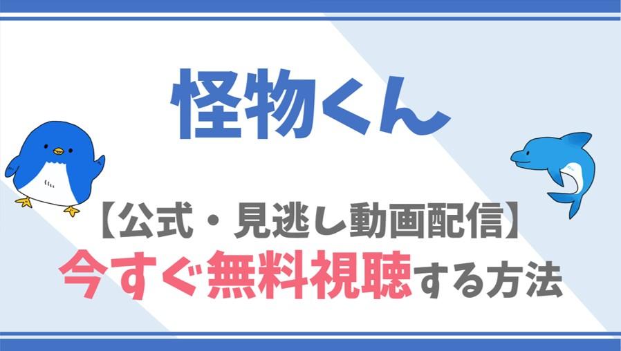 【公式無料動画】怪物くんを全話フル配信を視聴する方法!大野智・鹿賀丈史らキャスト情報/あらすじも!