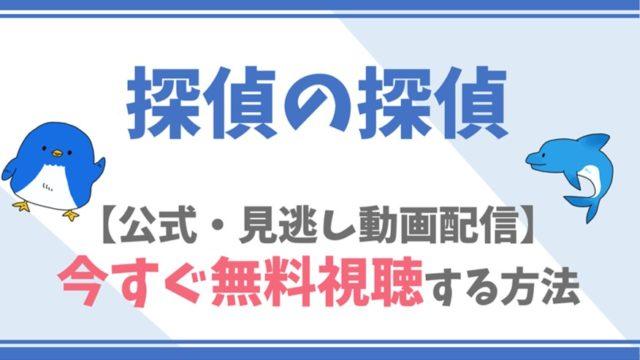【公式無料動画】探偵の探偵を全話フル配信を視聴する方法!北川景子・川口春奈キャスト情報/あらすじも!