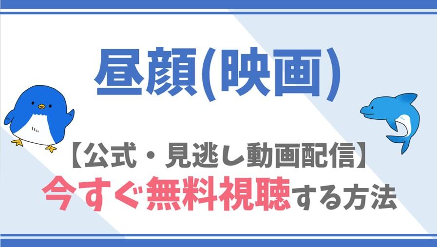 【公式無料動画】昼顔(映画)をフル配信を視聴する方法!上戸彩・斎藤工らキャスト情報/あらすじも!