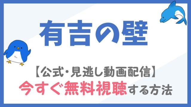 【公式見逃し動画】有吉の壁の無料配信をフル視聴する方法!12/9放送の3時間SPも見れる!