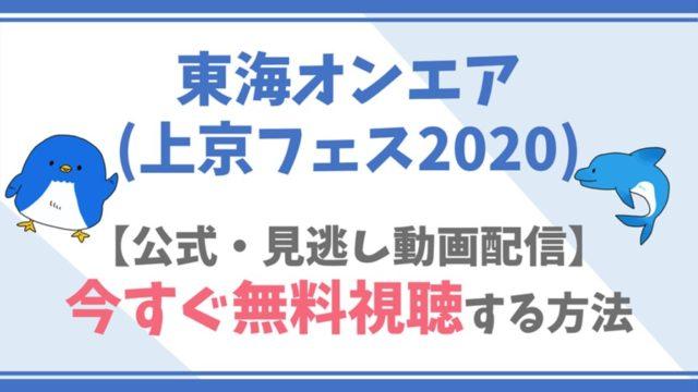 【公式見逃し動画】東海オンエア(上京フェス2020)を無料でフル視聴する方法!東海オンエア・デヴィ夫人ら出演者情報/内容も!