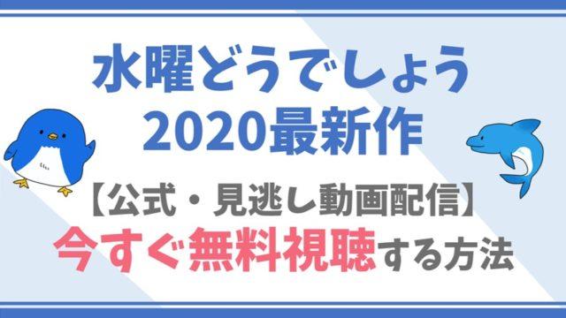 【公式見逃し動画】水曜どうでしょう2020最新作を無料でフル視聴する方法!鈴井貴之・大泉洋らキャスト情報/あらすじも!