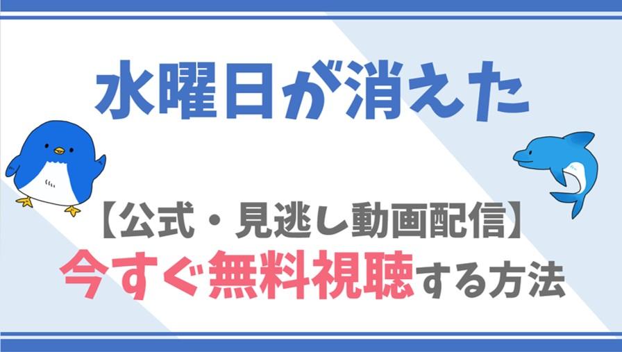 【公式無料動画】水曜日が消えたをフル配信を視聴する方法!中村倫也・石橋菜津美らキャスト情報/あらすじも!