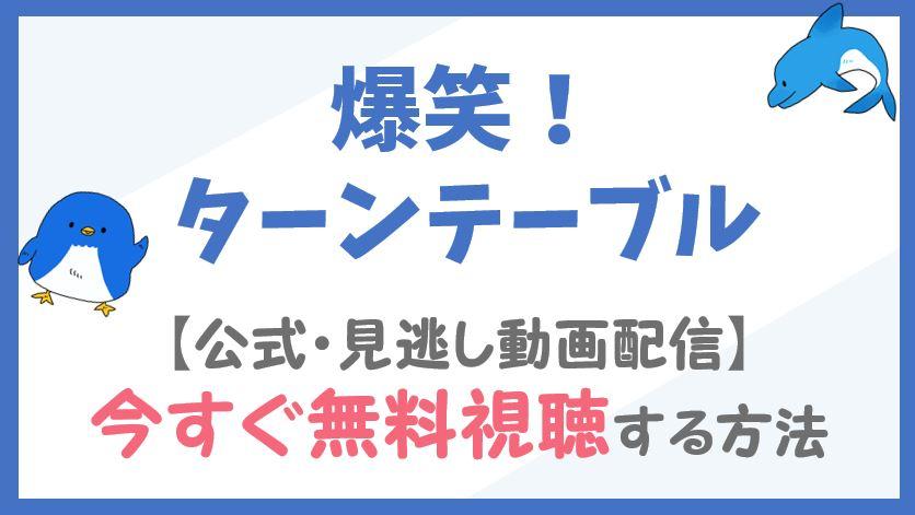 【公式見逃し動画】爆笑ターンテーブルを無料でフル視聴する方法!