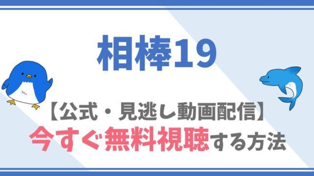 【公式見逃し動画】相棒19を無料でフル視聴する方法!水谷豊・反町隆史らキャスト情報/あらすじも!