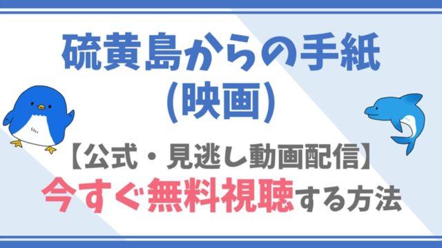 【公式無料動画】硫黄島からの手紙(映画)をフル配信を視聴する方法!渡辺謙・二宮和也らキャスト情報/あらすじも!