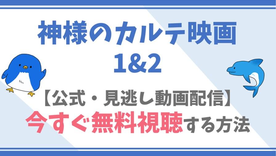 【公式無料動画】神様のカルテ映画1&2をフル配信を視聴する方法!櫻井翔・宮崎あおいなどキャスト情報/あらすじも!