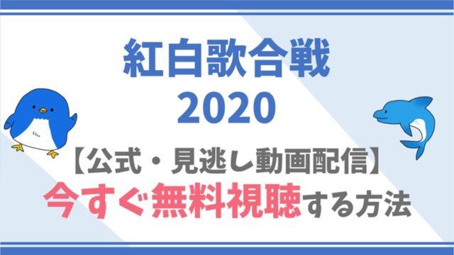 【公式見逃し動画】紅白歌合戦2020を無料でフル視聴する方法!NiziU・瑛人ら出演者情報も!