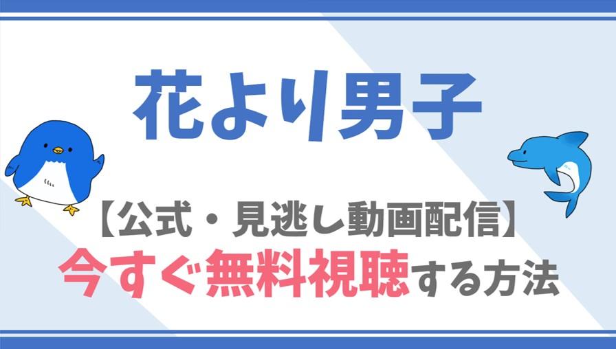 【公式無料動画】花より男子を全話フル配信を視聴する方法!井上真央・松本潤キャスト情報/あらすじも!