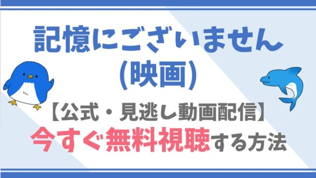 【公式無料動画】記憶にございません(映画)をフル配信を視聴する方法!中井貴一やディーン・フジオカらキャスト情報/あらすじも!