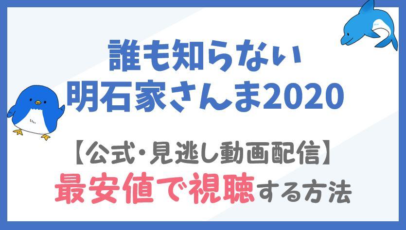誰も知らない明石家さんま2020見逃し動画配信を無料フル視聴する方法!