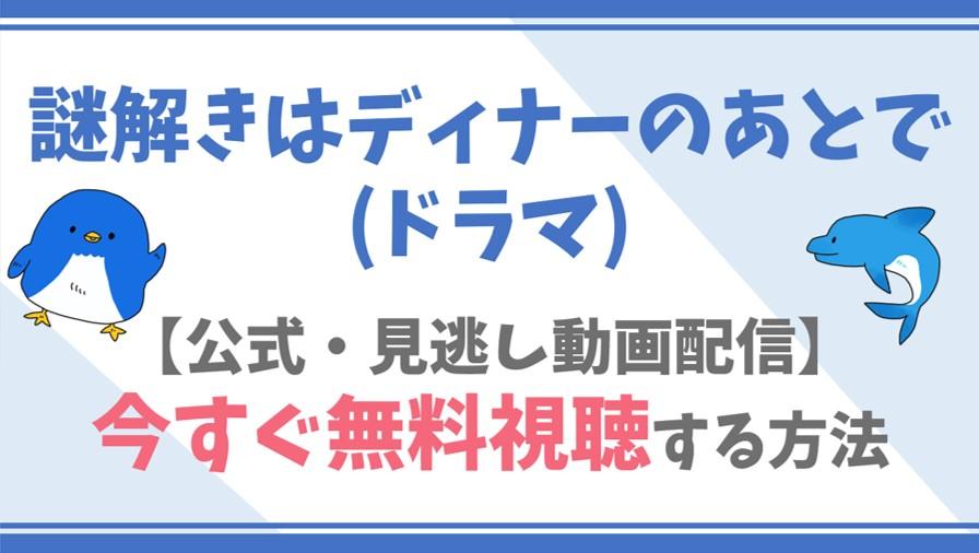【公式無料動画】謎解きはディナーのあとで(ドラマ)を全話フル配信を視聴する方法!櫻井翔・北川景子キャスト情報/あらすじも!
