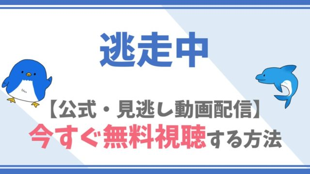 【公式無料動画】逃走中をフル配信を視聴する方法!橋本マナミ・片岡愛之助キャスト情報/あらすじも!