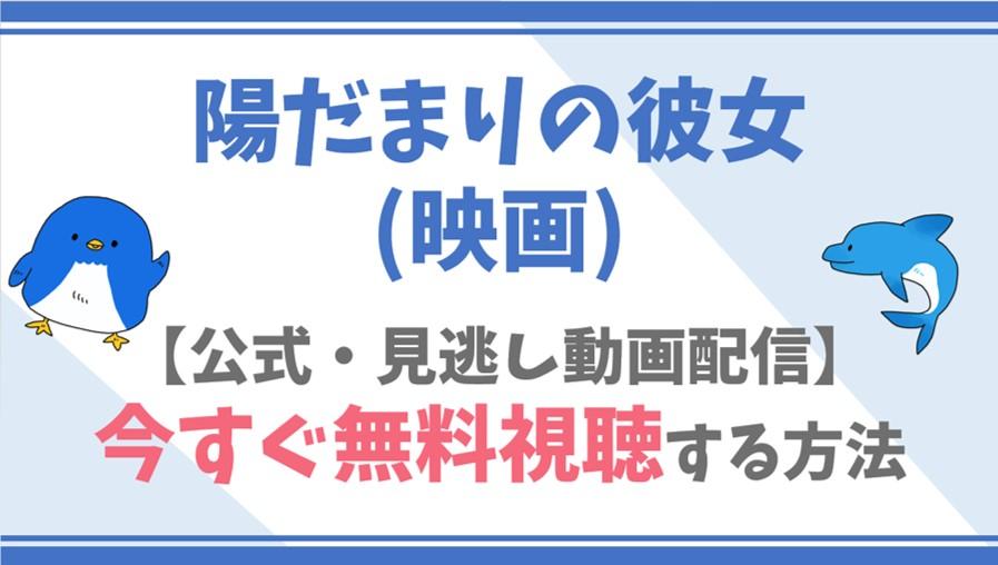 【公式無料動画】陽だまりの彼女(映画)をフル配信を視聴する方法!松本潤・上野樹里らキャスト情報/あらすじも!