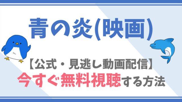 【公式無料動画】青の炎(映画)をフル配信を視聴する方法!二宮和也・松浦亜弥らキャスト情報/あらすじも!