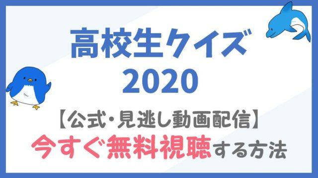 【公式見逃し動画】高校生クイズ2020(12/11放送)を無料フル視聴する方法!