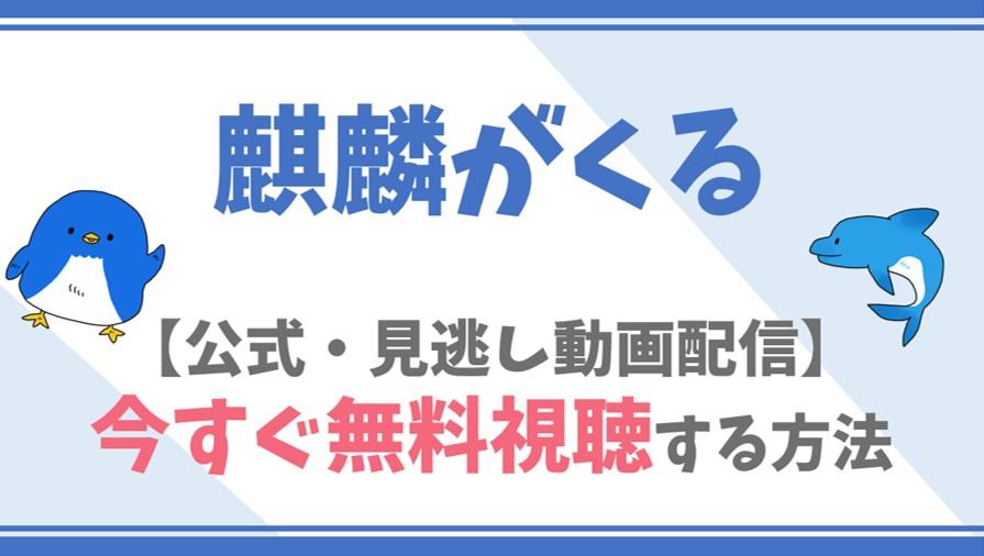 【公式見逃し動画】麒麟がくるを無料でフル視聴する方法!長谷川博己らキャスト情報/あらすじも!
