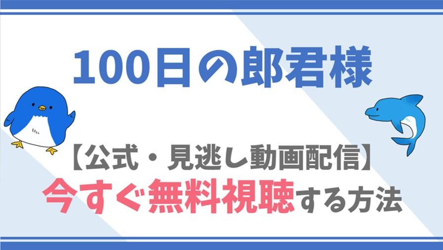 【公式無料動画】100日の郎君様を全話フル配信を視聴する方法!ド・ギョンスやナム・ジヒョンらキャスト情報/あらすじも!