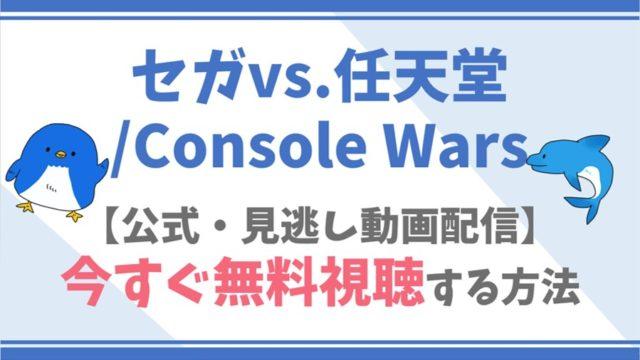 【公式無料動画】セガvs.任天堂/Console Warsをフル配信を視聴する方法!上別府仁資・杉田智和ら声優情報/あらすじも!