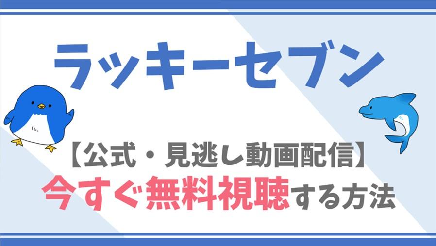 【公式無料動画】ラッキーセブンを全話フル配信を視聴する方法!松本潤・瑛太らキャスト情報/あらすじも!