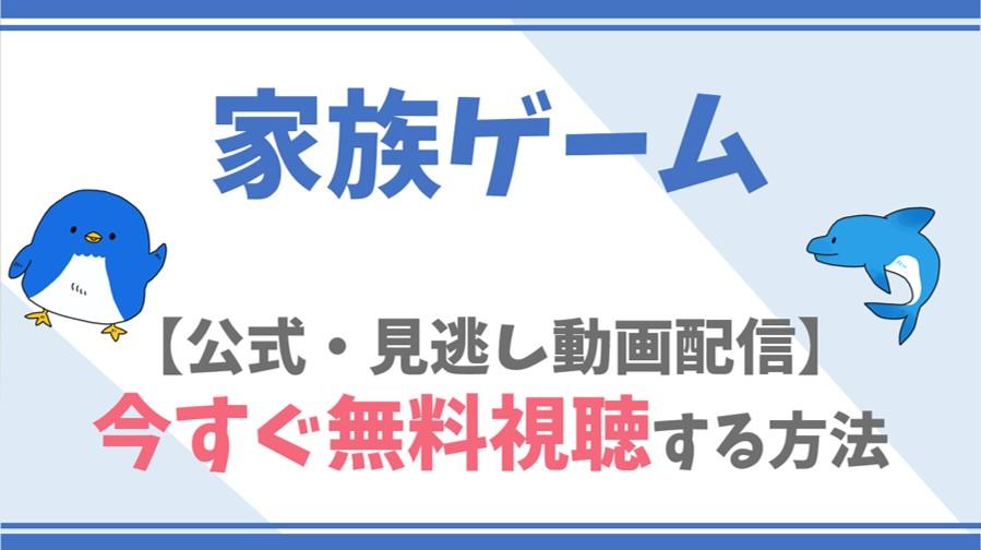 【公式無料動画】家族ゲームを全話フル配信を視聴する方法!櫻井翔・神木隆之介らキャスト情報/あらすじも!
