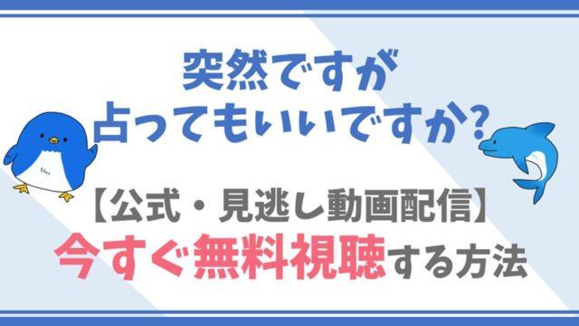 【公式見逃し動画】突然ですが占ってもいいですか?を無料でフル視聴する方法!沢村一樹・星ひとみらキャスト情報/内容も!