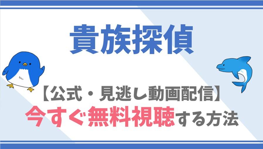 【公式無料動画】貴族探偵を全話フル配信を視聴する方法!相葉雅紀・武井咲らキャスト情報/あらすじも!