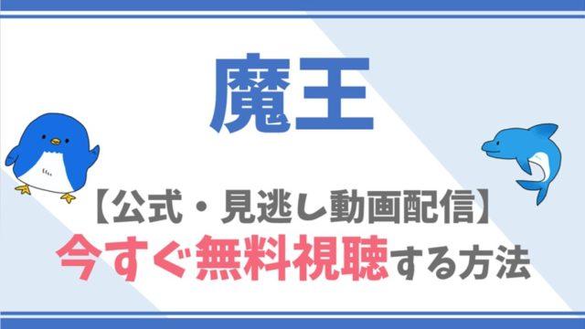 【公式無料動画】魔王を全話フル配信を視聴する方法!大野智・生田斗真らキャスト情報/あらすじも!