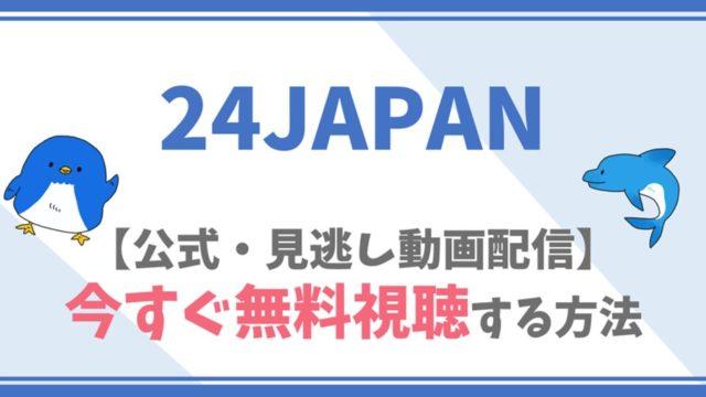 【公式見逃し動画】24JAPANを無料でフル視聴する方法!唐沢寿明・仲間由紀恵らキャスト情報/あらすじも!