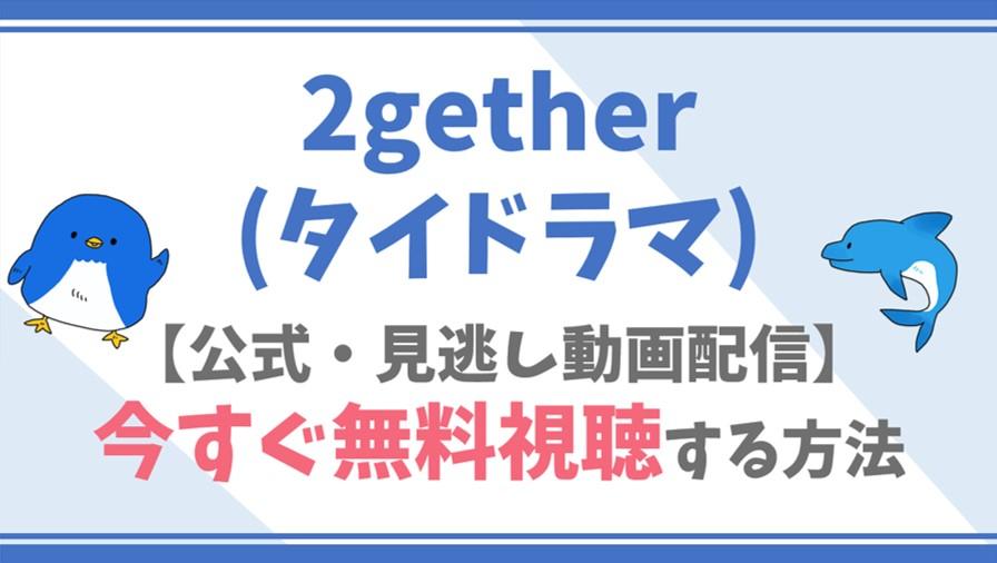 【公式無料動画】2gether(タイドラマ)を全話フル配信を視聴する方法!ウィンやブライトらキャスト情報/あらすじも!