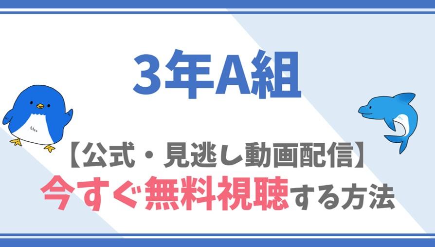 【公式無料動画】3年A組を全話フル配信を視聴する方法!菅田将暉・永野芽郁らキャスト情報/あらすじも!