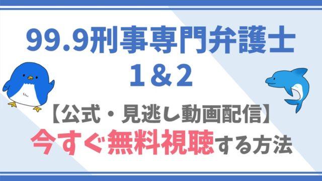 【公式無料動画】99.9刑事専門弁護士1&2を全話フル配信を視聴する方法!松本潤・香川照之キャスト情報/あらすじも!