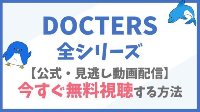 【公式見逃し動画】DOCTORS(ドラマ全シリーズ)を無料フル視聴する方法!