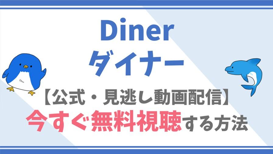 【公式無料動画】Dinerダイナーのフル配信を視聴する方法!藤原竜也・玉城ティナらキャスト情報/あらすじも!