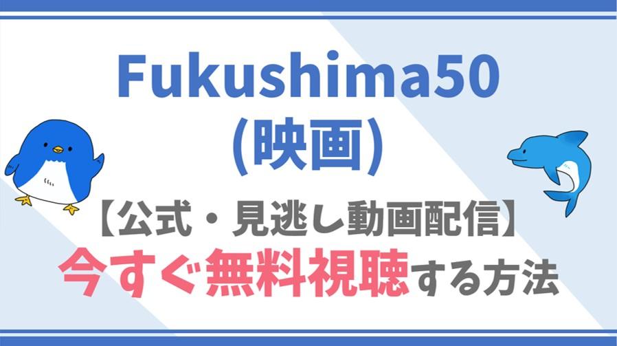 【公式無料動画】Fukushima50(映画)をフル配信を視聴する方法!佐藤浩市・吉岡秀隆らキャスト情報/あらすじも!