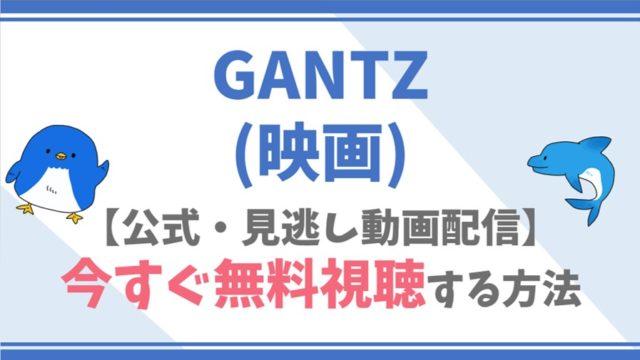 【公式無料動画】GANTZ(映画)をフル配信を視聴する方法!二宮和也・松山ケンイチらキャスト情報/あらすじも!