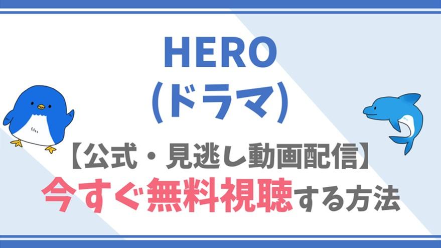 【公式無料動画】HERO(ドラマ)を全話フル配信を視聴する方法!木村拓哉・松たか子キャスト情報/あらすじも!