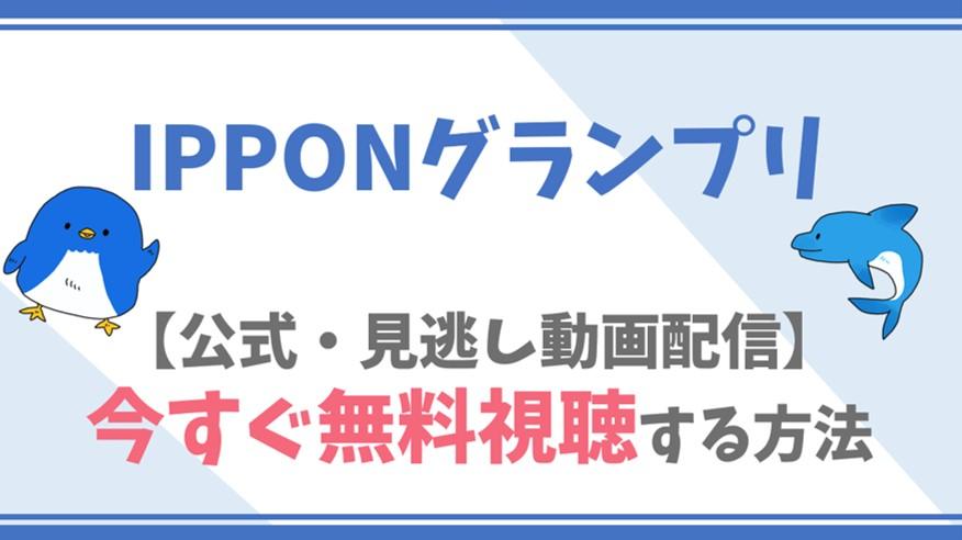 【公式見逃し動画】IPPONグランプリを無料でフル視聴する方法!松本人志・バカリズムらキャスト情報/内容も!