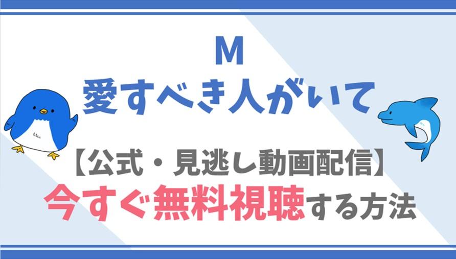 【公式無料動画】M 愛すべき人がいてを全話フル配信を視聴する方法!安斉かれん・三浦翔平らキャスト情報/あらすじも!