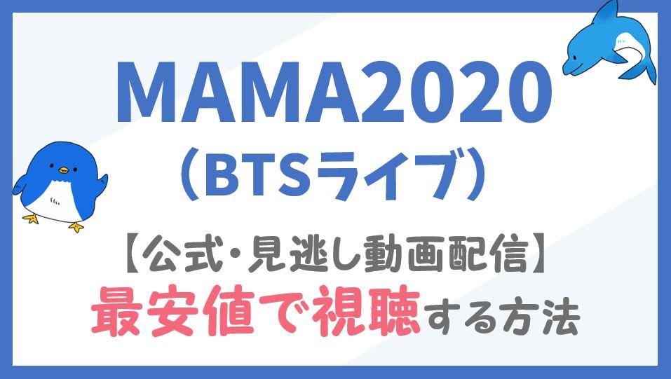 MAMA2020公式見逃し配信や再放送の視聴方法を徹底解説!BTSライブの見逃し動画や日本語字幕版の放送はいつから視聴できるの?